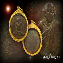 เหรียญหลวงพ่อกวย รุ่นแรก พ.ศ.๒๕๐๔ ติดรางวัลที่ ๒ กับ ๒ ครับ