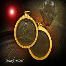 เหรียญหลวงพ่อกวย รุ่นแรก พ.ศ.๒๕๐๔ ติดรางวัลที่ ๑ กับ ๓ ครับ