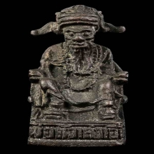 รูปหล่อ ก๊ง บางตะโล๊ะ รุ่นแรก ที่สุดของ เมืองสายบุรี