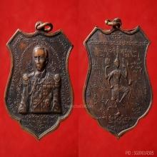 เหรียญกรมหลวงชุมพร ปากน้ำประแสร์ ปู่ทิม ปลุกเสก