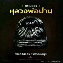 หนังสือ พระปิดตาหลวงพ่อปาน วัดเครือวัลย์ ชลบุรี