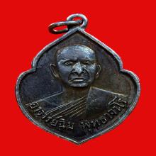 เหรียญหน้าวัวรุ่นแรกหลวงปู่สิมฯเนื้อทองแดงรมดำปี 2513