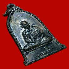 เหรียญระฆังหลวงพ่อเกษมฯเนื้อทองแดงนิยมปี 2516