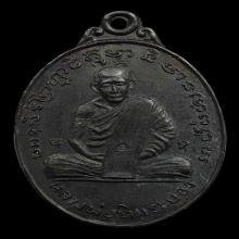 เหรียญหลวงปู่ทิม ออกวัดยายร้า โค๊ตนะปี 2516