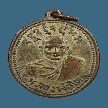 เหรียญรุ่นแรกเนื้อทองแดงกะไหล่เงินหลวงพ่อโตวัดเขาบ่อทองระยอง