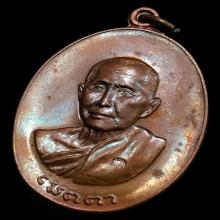 เหรียญเมตตาทองแดงผิวไฟโค๊ตยะไม่มีหางหลวงปู่สิมฯปี 2517