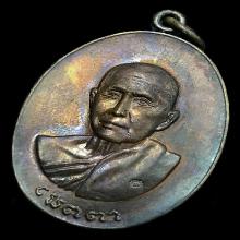 เหรียญเมตตาทองแดงหลวงปู่สิมฯปี 2517