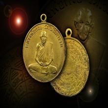 เหรียญหลวงพ่อกวย วัดโฆสิตาราม รุ่นแรก พ.ศ.๒๕๐๔