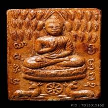 พระพุทธนฤมิตโชคปางประทานพร หลวงพ่อจรัญ วัดอัมพวัน องค์ดารา