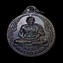 เหรียญกนกข้าง รุ่น3 ปี 2535 หลวงพ่อพาน วัดโป่งกะสัง องค์ดารา