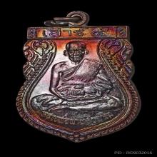 เหรียญเสาร์ 5 หลวงพ่อพาน วัดโป่งกะสัง องค์ดารา