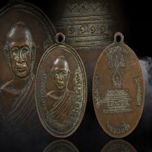 เหรียญหลวงพ่อบุญจันทร์รุ่นแรก