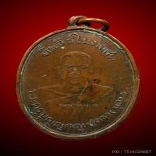 เหรียญรุ่นแรกหลวงพ่อบุญ วัดเขาท่า พ.ศ.๒๔๙๕