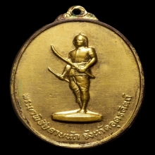 1ใน199เหรียญ เหรียญพระยาพิชัยดาบหัก ปี13 กะไหล่ทอง บล็อคนิยม