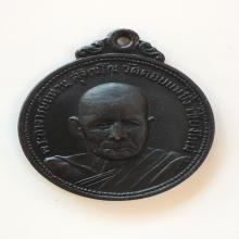 เหรียญหลวงปู่แหวน รุ่น ท.อ.2 เนื้อทองแดงรมดำ ปี 14