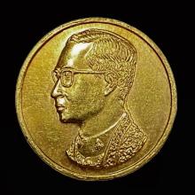 เหรียญคุ้มเกล้าเนื้อทองคำพิมพ์เล็ก ปี 2522
