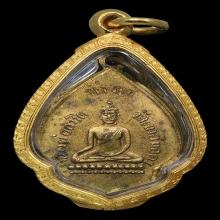 เหรียญพระพุทธหลวงพ่อสัมริด วัดเขาสมอคอน