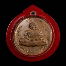 เหรียญเจริญพร บน หลวงปู่ทิม วัดละหารไร่ จ.ระยอง