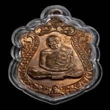 เหรียญเสมา แปดรอบ หลวงปู่ทิม วัดละหารไร่ จ.ระยอง