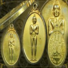 เหรียญไอ้ไข่ปี 46 กรรมการกะไหล่ทอง สร้าง 2700 องค์