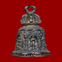 ระฆังพระเจ้าห้าพระองค์ หลวงปู่หลิว (พิมพ์เล็ก)