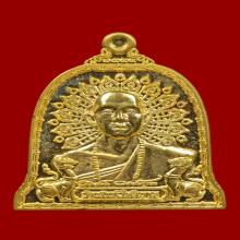 เหรียญระฆังหลวง ครูบาอริยชาติ (เนื้อทองคำ)
