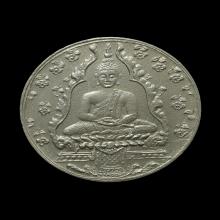 เหรียญพระแก้ว มรกรต 2475 เนื้อ อัลปาก้า