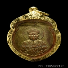 เหรียญไต๋ฮองก่ง รุ่นแรก