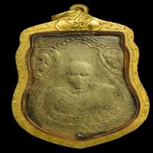 เหรียญหลวงปู่รอด พ.ศ.2482 วัดบางน้ำวน
