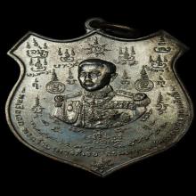 กรมหลวงชุมพร พาณิชธนบุรี ปี2515