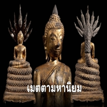 พระพุทธรูป สมัยอยุธยา ปางนาคปรก สามถอด สวยสุดๆ ทองเดิมๆ