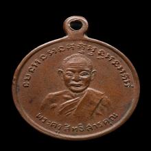 เหรียญหลวงพ่อจาดวัดบางกระเบารุ่นแรก ปี 2470