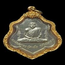 เหรียญหนุมาน หลวงพ่อกวย ปี2521