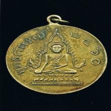 เหรียญชินราช หลังพญานาค ปี2460