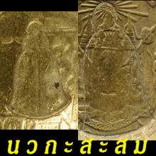 ลพ.พรหม เหรียญสลึงตอกโค๊ดระฆังเล็ก & ใหญ่(โค๊ดแท้)