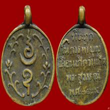 หลวงพ่อโสก วัดปากคลอง รุ่นแรก  2465 เพชรบุรี #1