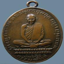 เหรียญรูปใข่2482 หลวงพ่อเดิม วัดหนองโพธิ์ นครสวรรค์