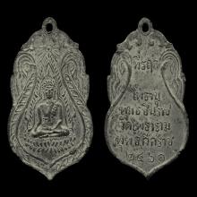 เหรียญชินราช วัดโพธาราม 2461
