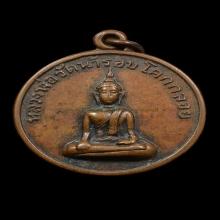 เหรียญรุ่นแรก หลวงพ่อวัดน้ำรอบ โคกกลอย จ.พังงา ปี 2510