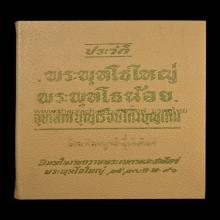 หนังสือประวัติพระพุทโธใหญ่พระพุทโธน้อย