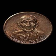 เหรียญโภคทรัพย์หลวงปู่สี