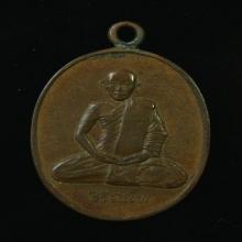 เหรียญสิริจันโท รุ่นแรกปี 2470