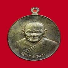 เหรียญหลวงพ่อทองมา ถาวโร เนื้อนวะ