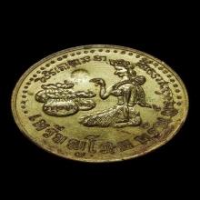 เหรียญโภคทรัพย์เนื้อทองแดงกะไหล่ทองกรรมการปี2499 หลวงพ่อเส็ง
