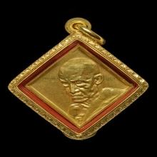 เหรียญหลวงพ่อสงฆ์ รุ่นสร้างหอฉัน เนื้อทองคำ
