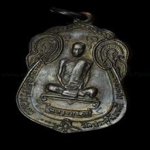 เหรียญเสมาพัดยศ หลวงปู่โต๊ะ ปี 2518 เนื้อทองแดงรมดำ บล็อคดาว