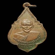 เหรียญหลวงพ่อกึ๋น วัดดอนยานาวา ปี2497