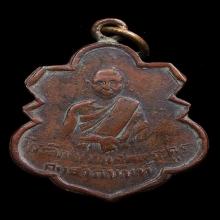 เหรียญที่ระลึกในงานศพ พระครูศัทธาภินันท์