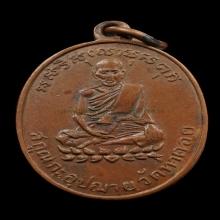 เหรียญรุ่น 1 หลวงพ่อฉิม วัดท่าคอย จ.เพชรบุรี