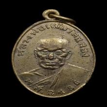 เหรียญหลวงพ่อแช่ม สายฝนเล็กไหล่ทอง ปี2486 โชว์
